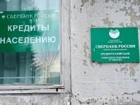 Отделение Сберегательного банка