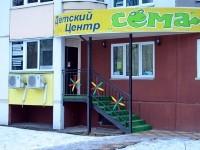 Детский центр Сема у Островецкой школы