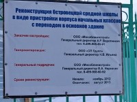 Информационный стенд реконструкции Островецкой школы