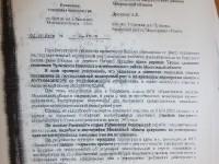 Письмо прокурора в Росреестр