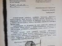 Письмо чулковской администрации в прокуратуру