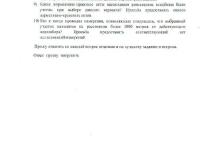 Уточняющее письмо в администрацию сельского поселения Чулковское по поводу кладбища - страница 2, декабрь 2012 года