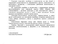 Ответ администрации сельского поселения Чулковское по поводу кладбища и генерального плана - страница 2, октябрь 2012 года