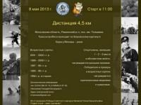 Кросс вокруг Боровского Кургана 8 мая 2013 года
