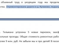 Фрагмент отчета главы сельского поселения Чулковское