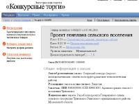 Заказ генерального плана сельского поселения Чулковское
