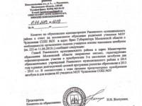 Письмо комитета по образованию Раменского района
