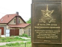 Надпись на бюсте Кутузова