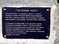 Табличка на поклонном кресте в Еганово