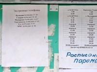 Доска объявлений в Титово с телефонами и расписанием