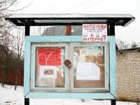 Информационный стенд в Какузево