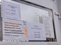 Информация о работе кассы и стоимости билетов в цирк