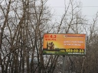 Реклама Европейского квартала на Каширском шоссе