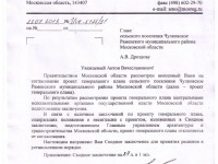 Письмо Елянюшкина Дроздову