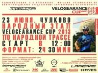 Анонс соревнований на Боровском Кургане 23 июня