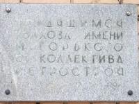 Памятная табличка на доме культуры Буревестник