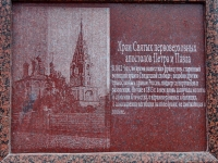 Табличка местного храма