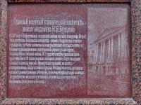 Стела госпиталя Бурденко
