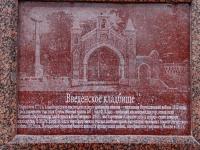 Стела Введенского кладбища
