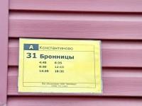 Маршруты связывают Константиново с Бронницами, Раменским, Москвой, Остроцами