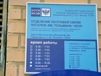 Расписание работы почты в поселке Тельмана