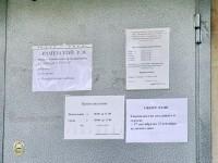 Объявления на входе в администрацию Чулковского поселения