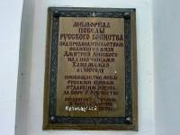 Табличка часовни в честь 625-летия Куликовской битвы