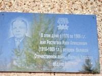 Мемориальная табличка Растегаева Ивана Алексеевича - открыта в мае 2013 года