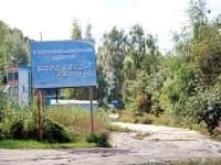 Горнолыжный центр Боровской курган