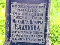 Надпись на могиле крестьяника Клачкова