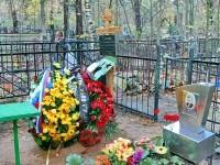 Здесь на Петровском кладбище в Лыткарино обрел вечный покой Иван Владимирович Грошков