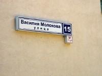 Адрес первого сданного в эксплуатацию дома