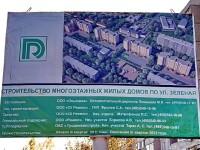 Рекламный щит новых корпусов Ольховки