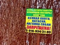 Вывеска у дороги на Жуково Бронницкого охотничьего хозяйства